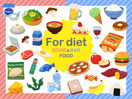 다이어트에 관련된 식품