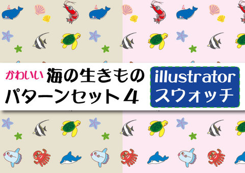 Cute sea creatures pattern set 04