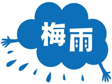구름 (매화 비)