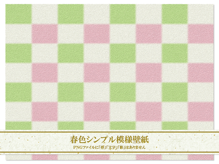 Spring color checkered pattern pink yellow green Japanese style