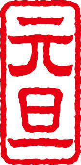 New Year's card _ letter _ New Year's Day _ Hanko style _ 05
