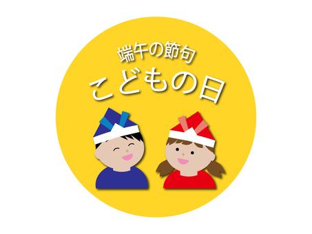 Illustration material for children's day