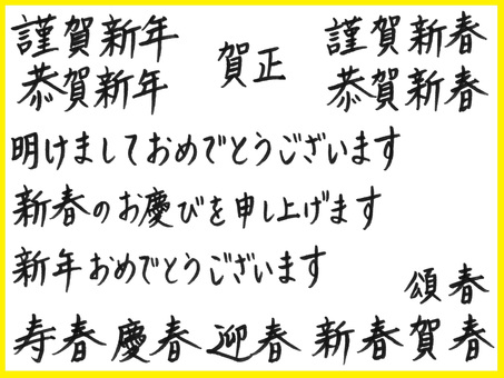 【New Year's cards】 Handwritten characters (sideways)