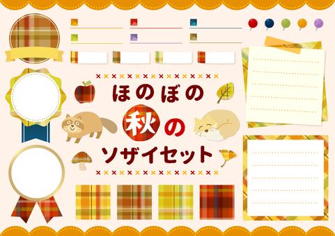 Heartwarming autumn material set