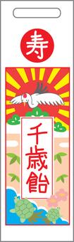 【Food】 Chitose syrup bag
