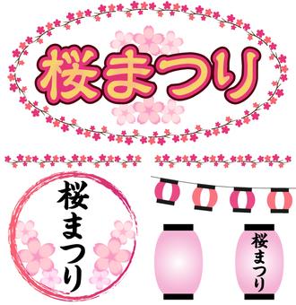 벚꽃 축제