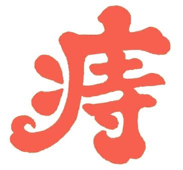 痔瘡漢字藝術紅