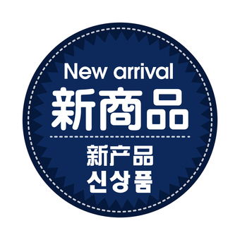 New product (written in four languages)