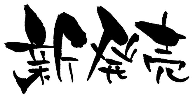 """Brush character """"New release"""" horizontal writing"""
