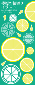 切片檸檬例證集合