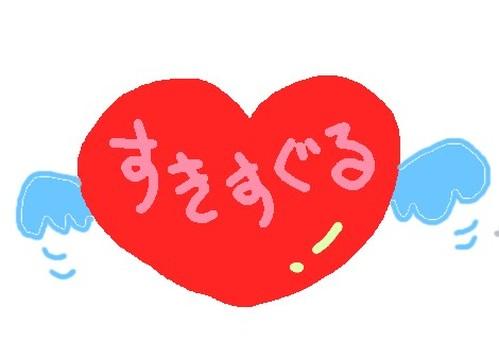 Heart (Sukuki)