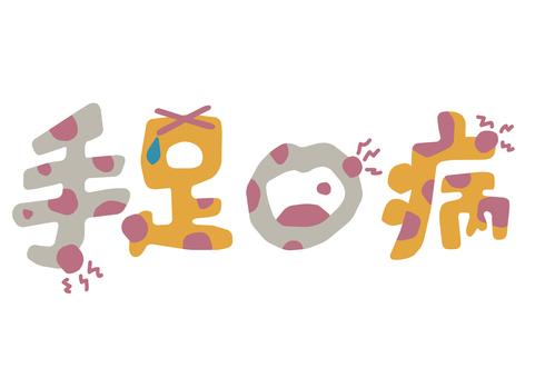 手足口病のイメージ文字