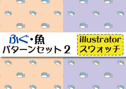 Fugu, fish pattern set 02