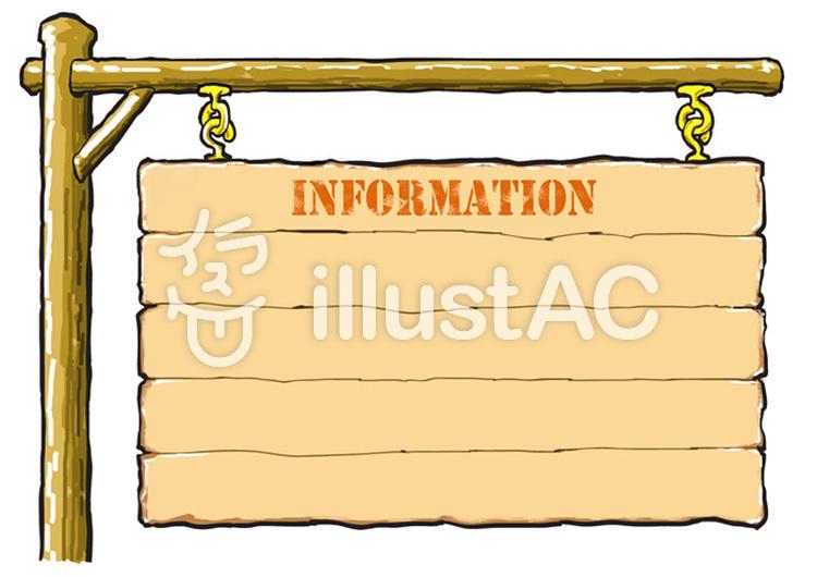 informationのイラスト