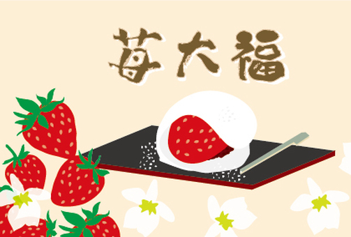 Illustration of strawberry Daifuku and strawberries