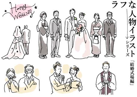 結婚式に使えるかもしれない人物イラスト1