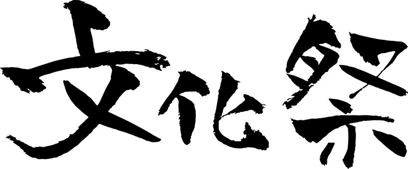 "Writing ""Culture Festival"" 02"