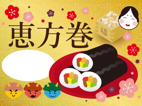 Setsubun image 011