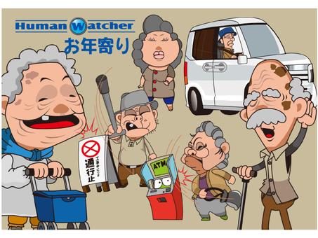 Human watcher elderly