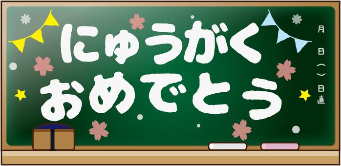 Blackboard message admission