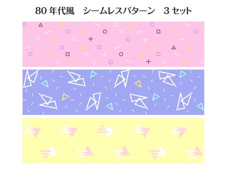 80 년대 풍의 원활한 패턴 세트