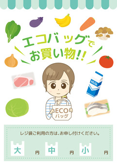 에코 가방 쇼핑 포스터