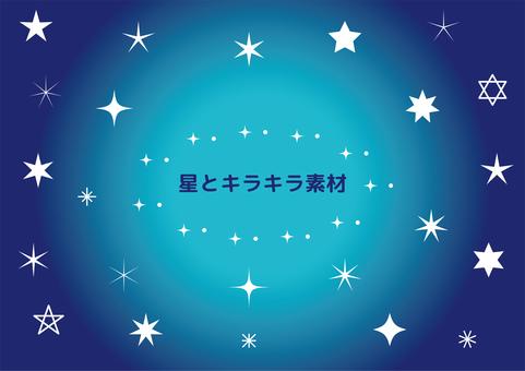 色々な星の形と、キラキラ素材