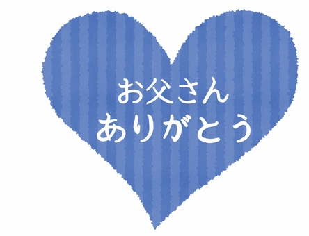 Japanese Heart Plate Stripe on Father's Day