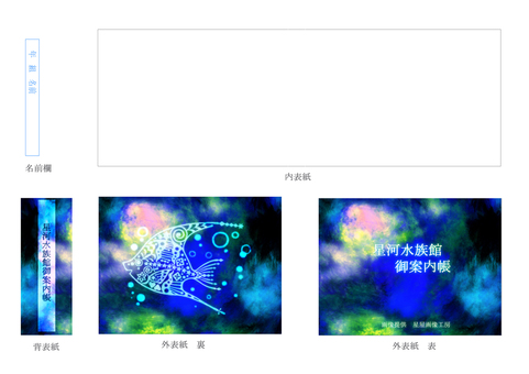 Beanie 図 河河 水族 案 案 帐 (表 表)