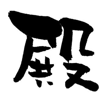 "Pen ""temple"""