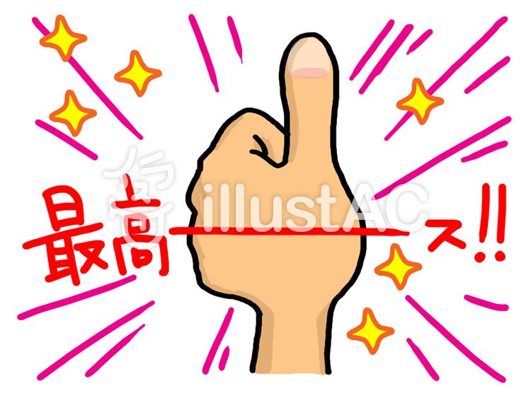 最高イラスト - No: 848930/無...