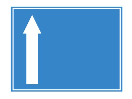 案内標識 まっすぐ