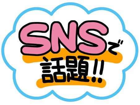 Topics on SNS! !