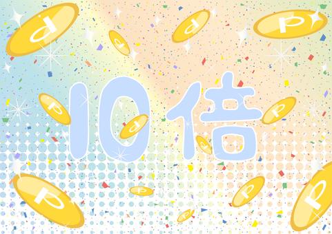 Confetti 10 times point coin