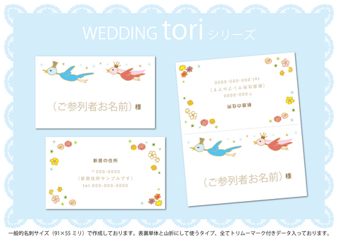 Wedding tori series · Seat cards
