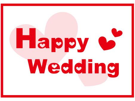 快樂的婚禮