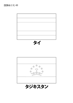 Thailand and Tajikistan flag coloring book