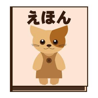 圖畫書(小貓)的圖像