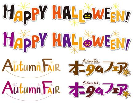 Autumn title