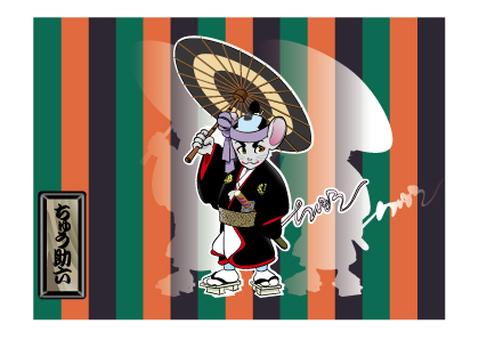 Mouse Kabuki