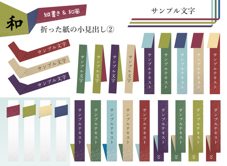 日本時尚摺紙標題