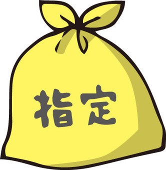 Designated garbage bag (yellow)
