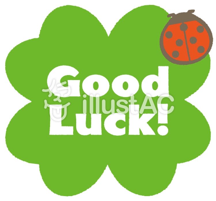 Good Luck!-3Bのイラスト