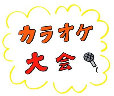 Karaoke tournament
