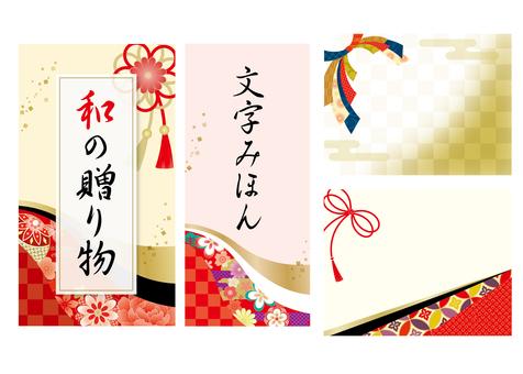 和の贈り物などのカード