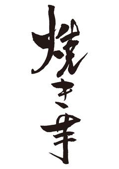 焼き芋筆文字縦