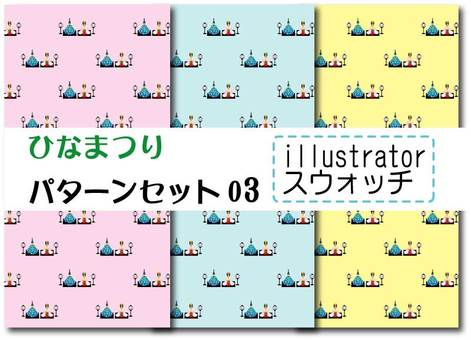 Hinamatsuri pattern set 03