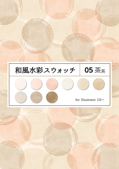 Japanese style watercolor swatch _ 05 brown series _ol