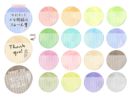 Watercolor touch note paper frame 9