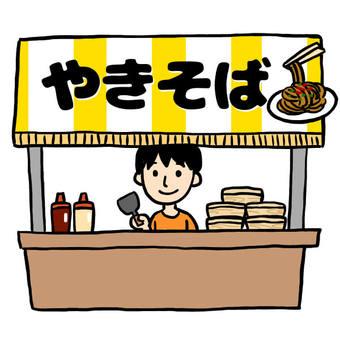 Fried noodle shop